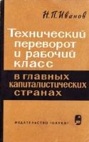 Иванов Н.П. - Технический переворот и рабочий класс в главных капиталистических странах
