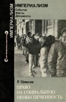 Цивилев Р. - Право на социальную необеспеченность