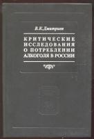 Дмитриев В.К. - Критические исследования о потреблении алкоголя в России