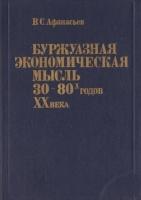 Афанасьев В.С. - Буржуазная экономическая мысль 30—80-х годов XX века