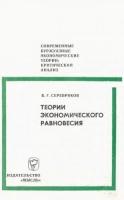 Серебряков Б.Г. - Теории экономического равновесия