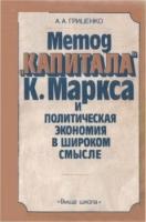 """Гриценко А. А. - Метод """"Капитала"""" К. Маркса и политическая экономия в широком смысле"""