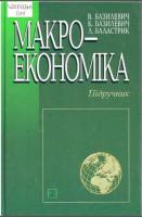Базилевич В.Д., К.С. Базилевич, Л.О. Баластрик - Макроекономіка