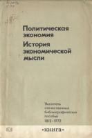 Сиволгин В.Е - Политическая экономия. История экономической мысли. Аннотированный указатель отечественных библиографических пособий, изданных в 1812—1972 гг