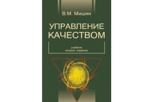 Мишин В.М. - Управление качеством