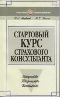 Медведев Ю.А., Пинкин Ю.В. - Стартовый курс страхового консультанта