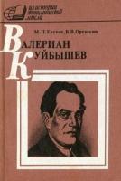 Евсеев М. П., Орешкин В. В. - В. В. Куйбышев-экономист