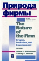Уильямсон О. - Природа фирмы