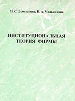 Лемещенко П.С., Мельникова Н.А. - Институциональная теория фирмы. Учебное пособие