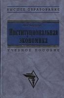 Олейник А.Н. - Институциональная экономика
