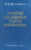Мрачковская И. М. - Развитие В. И. Лениным марксистской теории воспроизводства