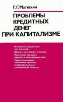 Матюхин Г.Г. - Проблемы кредитных денег при капитализме