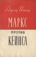 Итон Д. - Маркс против Кейнса. Ответ на «Социализм» Герберта Моррисона