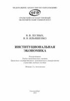 Лесных В.В., Ильяшенко В. В. - Институциональная экономика. Учебное пособие
