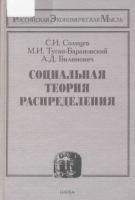 Солнцев С.И., Туган-Барановский М.И., Билимович А.Д. - Социальная теория распределения