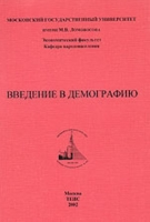 В.А. Ионцев, А.А. Саградов - Введение в демографию