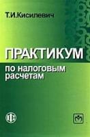 Кисилевич Т.И. - Практикум по налоговым расчетам