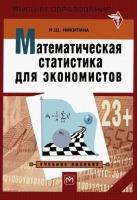 Никитина Н.Ш. - Математическая статистика для экономистов