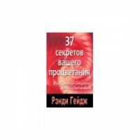Гейдж Ренди - 37 секретов вашего процветания