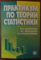 Шмойлова Р.А., Минашкин В.Г., Садовникова Н.А. - Практикум по теории статистики