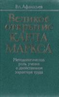 Афанасьев В. - Великое открытие Карла Маркса. Методологическая роль учения о двойственном характере труда