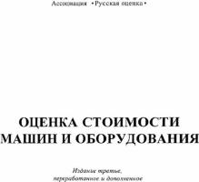Антонов В. П. - Оценка стоимости машин и оборудования