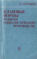 Петрищев В. А. - Плановые нормы развития социалистического производства