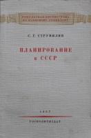 Струмилин С.Г. - Планирование в СССР