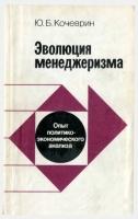 Кочеврин Ю.Б. - Эволюция менеджеризма. Опыт политико-экономического анализа
