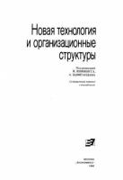 Пиннингс Й. (ред.) - Новая технология и организационные структуры
