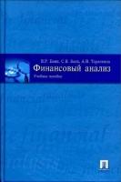 В.Р. Банк, С.В. Банк, А.В. Тараскина - Финансовый анализ