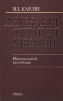 Карлін М.І. - Державні фінанси України
