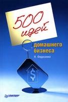Н. Федосенко - 500 идей домашнего бизнеса.