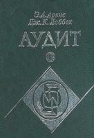 Э. А. Аренс, Дж. К. Лоббек - Аудит