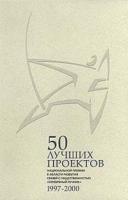 50 лучших проектов Национальной премии в области ПР `Серебряный лучник` 1997-2000.