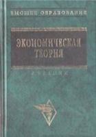 В.И. Видяпин, А.И. Добрынин, Г.П. Журавлева, Л.С. Тарасевич - Экономическая теория