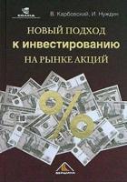 В. Карбовский, И. Нуждин - Новый подход к инвестированию на рынке акций