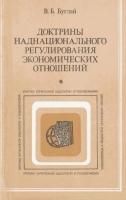 Буглай В.Б. - Доктрины наднационального регулирования экономических отношений буржуазная теория и практика