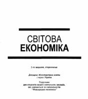 Філіпенко А.С., Рогач О.І., Шнирков О.І. - Світова економіка