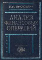 Лукасевич И.Я. - Анализ финансовых операций