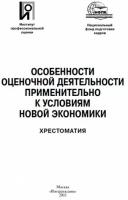 Козырев А. Н. , Макаров В. Л. - Особенности оценочной деятельности применительно к условиям новой экономики (хрестоматия)