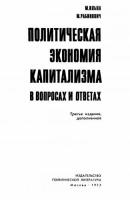 Ильин М.А., Рабинович М.А. - Политическая экономия капитализма в вопросах и ответах