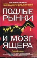 Бернхем Терри - Подлые рынки и мозг ящера. Как заработать деньги, используя знания о причинах маний, паники и крахов