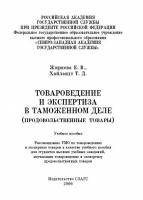 Жиряева Е. В. , Хайландт Т. Д. - Товароведение и экспертиза в таможенном деле