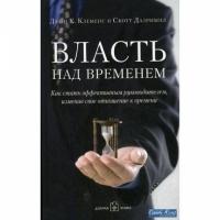 Джон К. Клеменс и Скотт Далримпл - Власть над временем