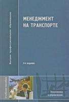 Усков Н.С., Персианов В.А., Громов Н.Н. - Менеджмент на транспорте