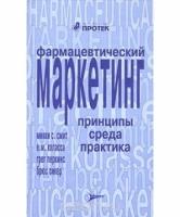 Смит М. С., - Фармацевтический маркетинг. Принципы, среда, практика