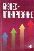 В. М. Попов, С. И. Ляпунов , С. Ю Муртузалиева - Бизнес-планирование. Учебник