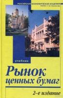 B. A. Галанов, A. И. Басов - Биржевое дело