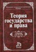 Нуреев Р. М. - Курс микроэкономики
